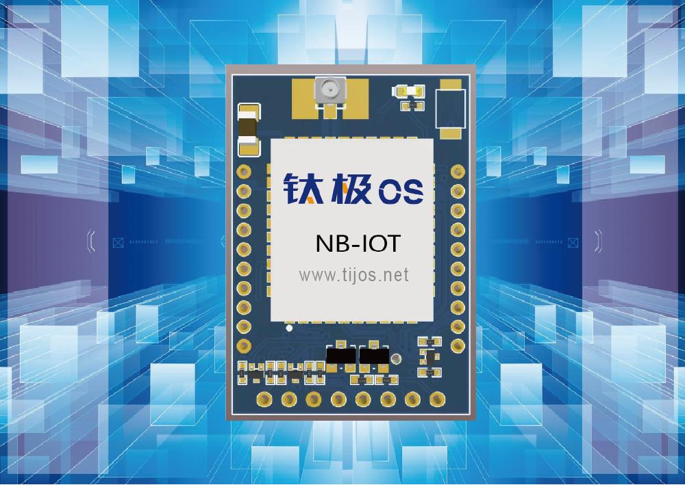 NB-IoT串口透传模块